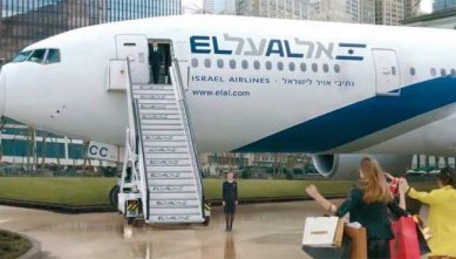 El Al introduit des frais de réservation de siège
