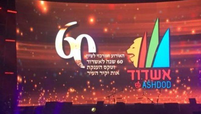 Ashdod fête ses 60 ans : Une cérémonie à la hauteur de l'événement !