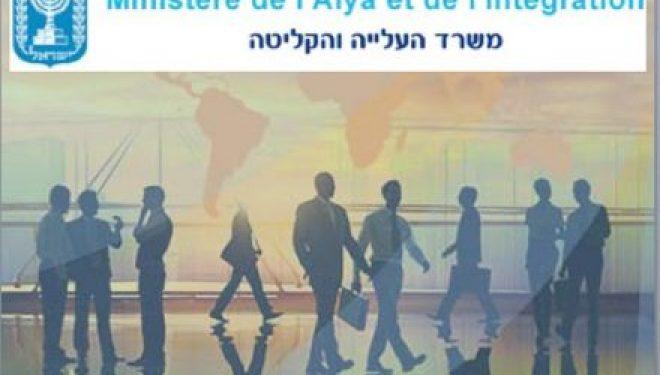 Des français travailleront-ils au Misrad Hapnim ? L'action positive pour les immigrants et haredim devient loi