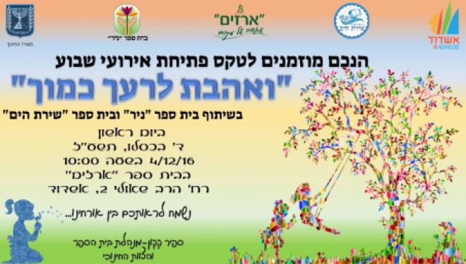 Ashdod : Une Ode aux populations spéciales, toutes les écoles de la ville y participent