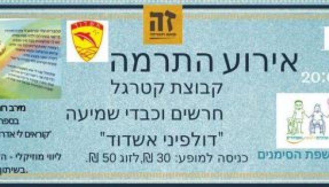 Ashdodim vous propose une Soirée de Hanoucca inoubliable le 27 décembre 2016 a 19 h