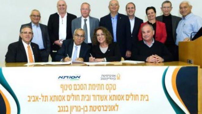 Ashdod : L'Hôpital ASSUTA affilié à l'université Ben-Gurion du Neguev