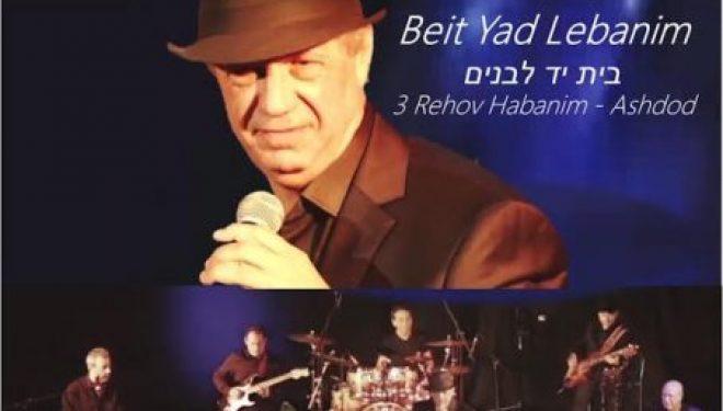 »LE CONCERT» de Charly Dahan, c'est le 23 février prochain a Ashdod !