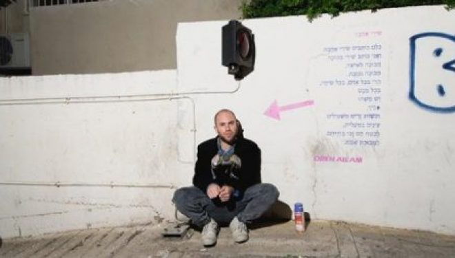 Ashdod  2eme volet du projet « באים בטוב » avec «Song street»