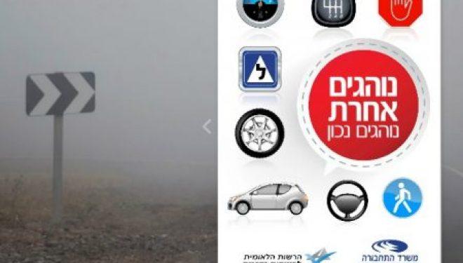 Pour la première fois en Israël : un livre officiel du code de la route !