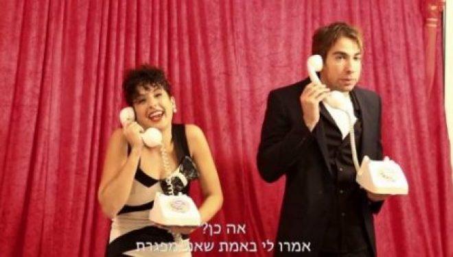 Pour la Saint Valentin : Une comédie musicale divertissante » Trop d'amour»