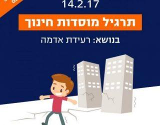 Tremblement de terre : le 14/02/17 Exercice nationale dans les institutions d'enseignement