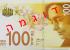 La Banque d'Israël révèle de nouveaux modèles de billets pour 20 Nis et 100 Nis