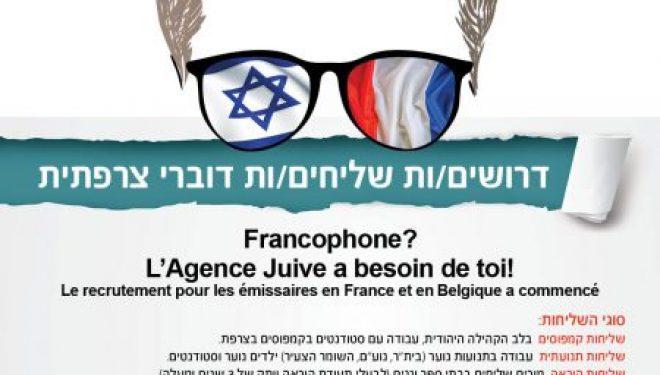 L'Agence juive recherche des jeunes francophones pour une mission exceptionnelle !