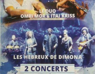 Magnifique soirée musicale organisée au profit de TSAHAL par Yves Smadja