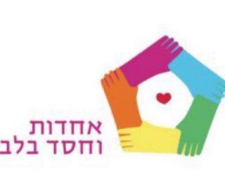 L'association ahdout vehessed balev lance la journée des bénévoles ! Nous vous y attendons nombreux