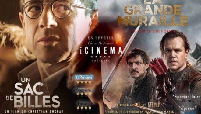 Un sac de billes, le prochain film de Icinéma dans tout Israël