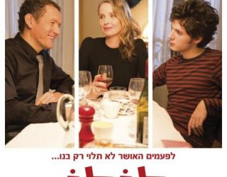 Lolo : un film de Julie Delpy a voir dans tous les cinémas d'Israel des le 9 Mars prochain