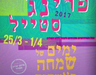 Ashdod : le «Festival Fringe» a commencé vendredi et se poursuit toute la semaine dans toute la ville !