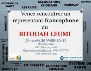 Bitouah Leumi : comprendre le système de couverture sociale en Israel – Reunion d'information le 26 mars 2017