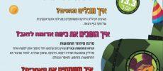 Aujourd'hui des activités pour enfants sur le theme de Pourim jusqu'a 16 h