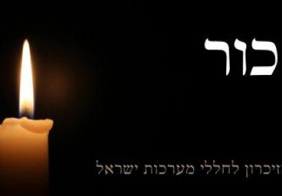 Allumer une veilleuse virtuelle pour Yom Hazikaron ce lundi 1er mai 2017, ne les oublions pas
