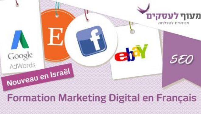 Une formation de »Marketing Digital» en Français ? Elle commence a Ashdod le 4 juin prochain