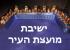 Ashdod : prochain conseil municipal le 16 mai prochain