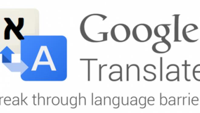 Un autre obstacle de l'Aliya supprimé : Google Translate traduit maintenant parfaitement l'hébreu