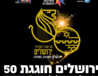 50 ans, Oh Jérusalem : La ville sainte par les chiffres !