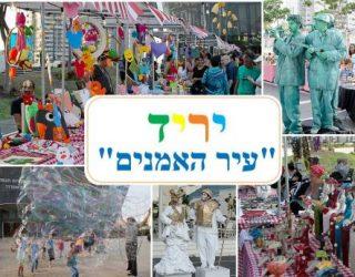La Mairie d'Ashdod vous invite a venir en famille au Festival OLIM AL HAGAL .