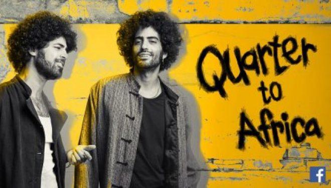 Exposition : »Le chanteur solitaire a un cœur» la musique Mizrahi en Israël