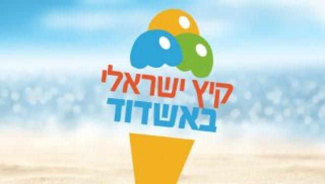 Tous les événements Juillet /Août  : Un été israélien à Ashdod