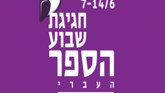 La semaine du livre se tient a Ashdod