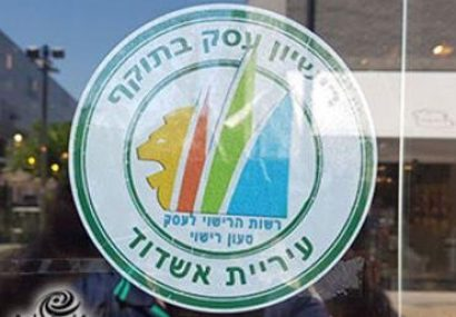 Nouveau certificat de licence commerciale de la municipalité d'Ashdod !