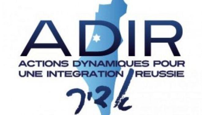 les Activités de l'association ADIR Ashdod pour le mois de juillet 2017