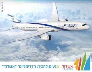 El Al : Le nouvel avion »Dreamliner» porte le nom d'Ashdod  !