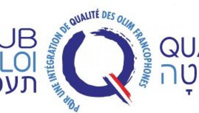 Qualita vous propose un salon spécial formations professionnelles en Hébreu et Français le 27 juillet 2017