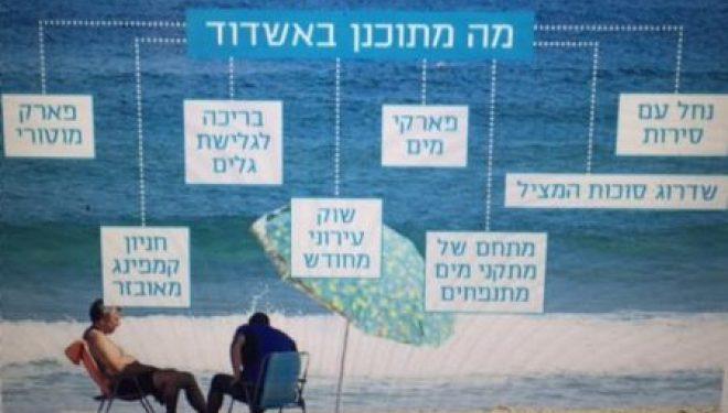 Rivière avec barques, parc aquatique et installations extrêmes, Ashdod deviendrait-elle une ville touristique?