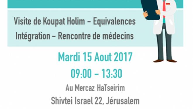 «être médecin en Israël» : conférence-networking pour les olim Médecins internes et étudiants  Mardi 15/08 a Jérusalem