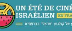 Un été de cinéma israélien en français du 2 juillet au 30 août 2017