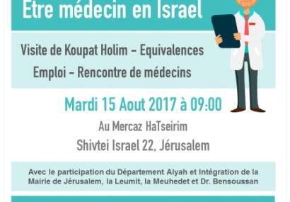 Invitation Olim Medical, mardi 15/08 à Jerusalem avec Conférence «etre médecin en Israel» et Visite de Koupat Holim