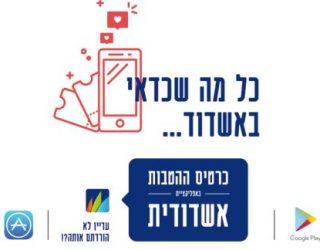 Plus d'un demi-million de shekels de bénéfices  pour les résidents de la ville d'Ashdod