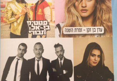 Festival d'Ashdod : deux concerts de folie a ne pas manquer les 16 et 17 Août 2017 a 20 h plage du Lido !