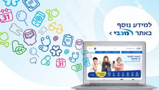 la MACCABI recrute une assistante sociale (français-hébreu) pour Ashdod
