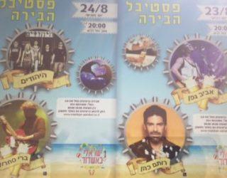 Festival de la bière comme toutes les années a Ashdod, une autre façon de faire la fete !