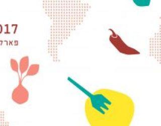 La cuisine internationale s'invite a Ashdod ces 13 et 14 septembre 2017 ! une première….