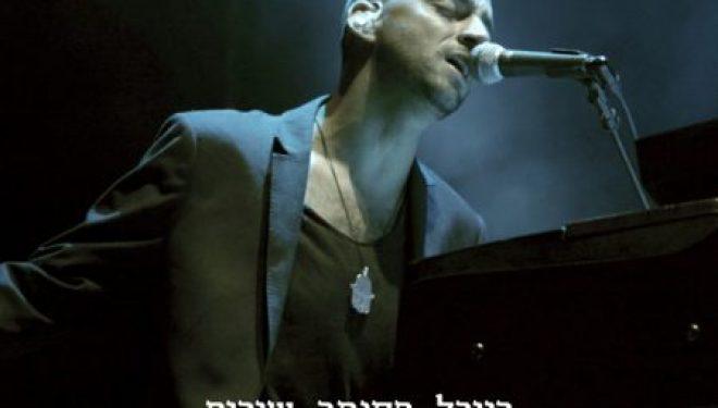 Pour les amateurs d'Idan Raichel, son nouvel album vient de sortir ! Ecoutez le sur Ashdodcafe.com !