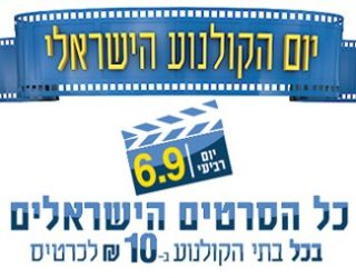 le cinéma a 10 shekel est de retour demain dans toutes les salles d'Israel !