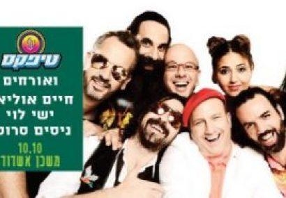 Festival musical «Ushpizin» pour souccot du 5 au 10 octobre 2017 a Ashdod