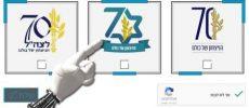 En l'honneur du 70e anniversaire d'Israël, l'armée israélienne se lance dans une initiative unique