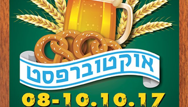 Vos sorties a Ashdod pour Hol Hamoed Souccot pour petits et grands, vous verrez ca ne manque pas !