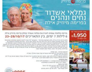 Les gimlaim d'Ashdod (association des retraités) vous propose un séjour a Eilat du 23 au 29 octobre