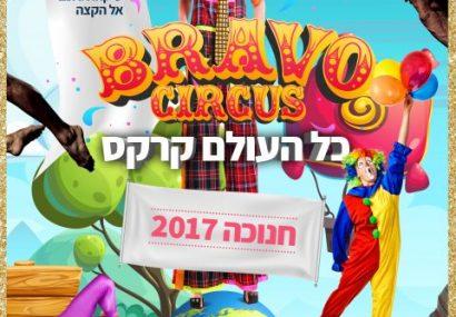 Le Festival israélien d'Ashdod remplira la fête de Hannucca de lumière et de plaisir!