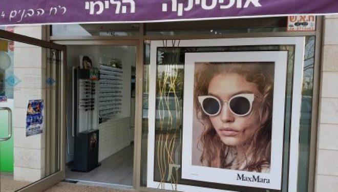 Le monde de la lunette peut être original, fun et décalé ! venez découvrir les nôtres à -70 % !!!